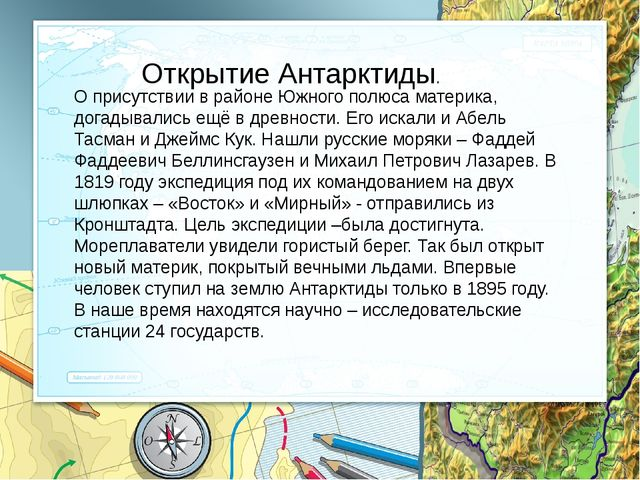 О присутствии в районе Южного полюса материка, догадывались ещё в древности....