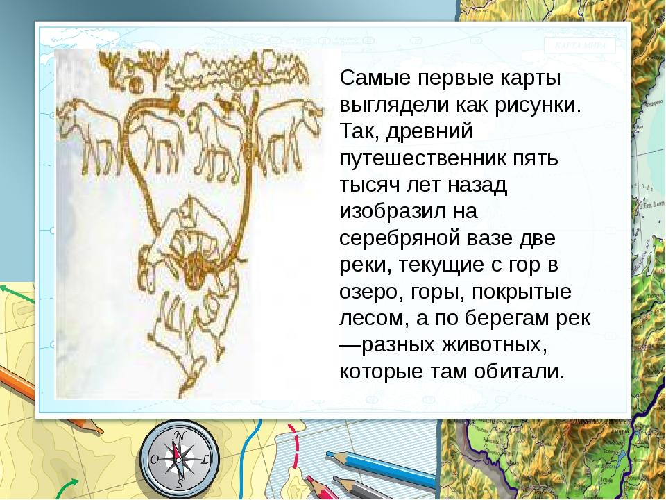 Самые первые карты выглядели как рисунки. Так, древний путешественник пять т...