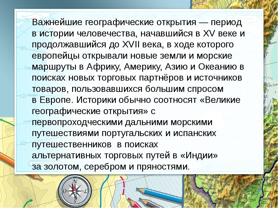 Важнейшие географические открытия— период в истории человечества, начавшийся...