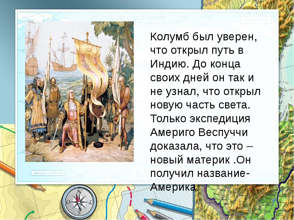 Колумб был уверен, что открыл путь в Индию. До конца своих дней он так и не у...