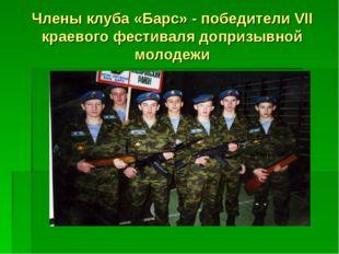 Члены клуба «Барс» - победители VII краевого фестиваля допризывной молодежи