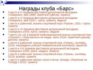 Награды клуба «Барс» 3 место в III Краевом фестивале допризывной молодежи, г.
