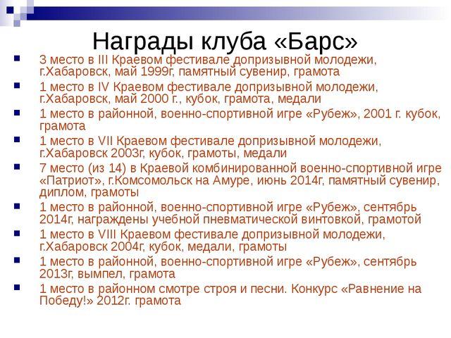 Награды клуба «Барс» 3 место в III Краевом фестивале допризывной молодежи, г....