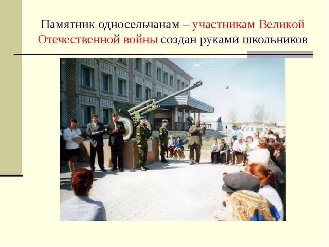 Памятник односельчанам – участникам Великой Отечественной войны создан руками...