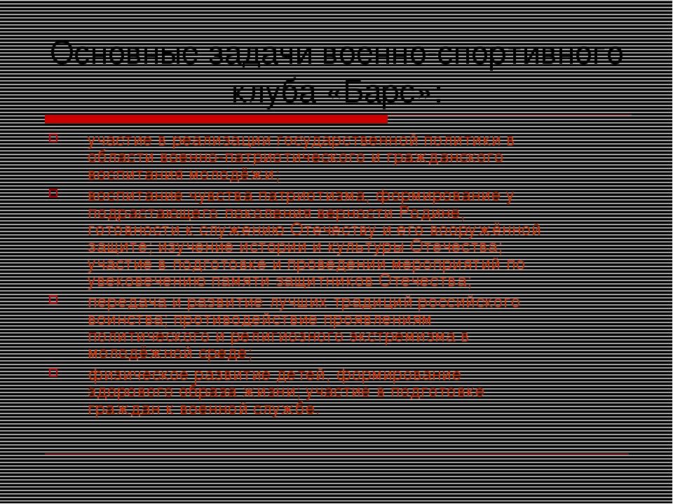 Основные задачи военно-спортивного клуба «Барс»: участие в реализации государ...