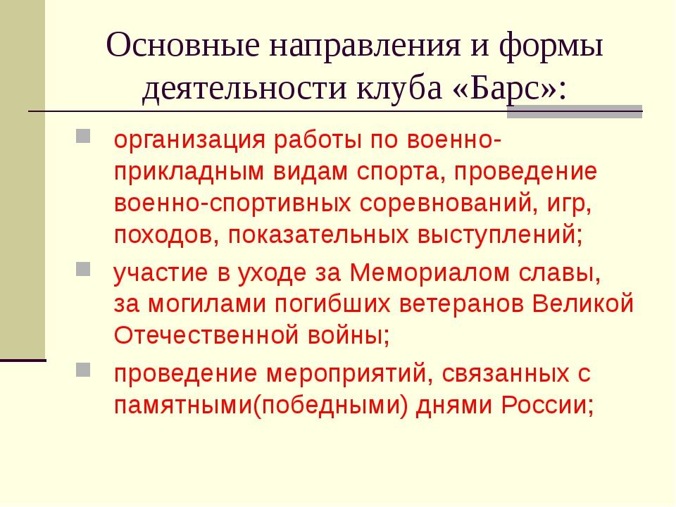Основные направления и формы деятельности клуба «Барс»: организация работы по...