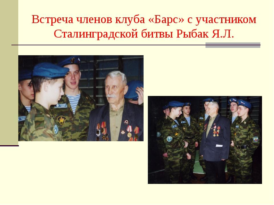 Встреча членов клуба «Барс» с участником Сталинградской битвы Рыбак Я.Л.