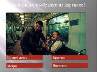 Какой фильм изображен на картинке? Ночной дозор Метро Кремень Пассажир