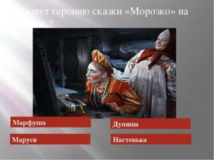 Как зовут героиню сказки «Морозко» на картинке ? Марфуша Маруся Дуняша Настен