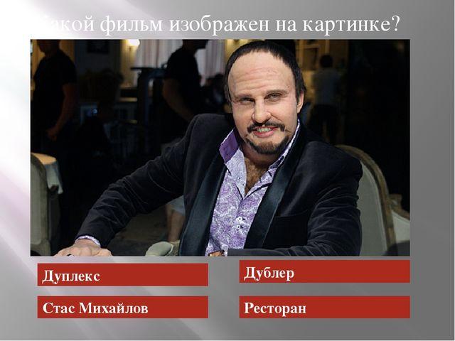 Какой фильм изображен на картинке? Дуплекс Стас Михайлов Дублер Ресторан