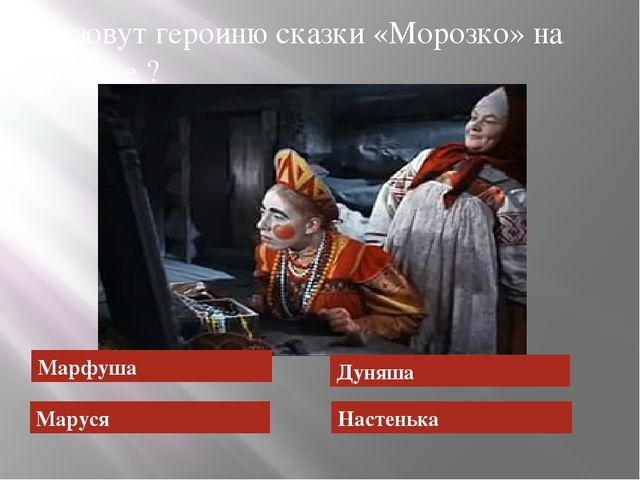 Как зовут героиню сказки «Морозко» на картинке ? Марфуша Маруся Дуняша Настен...