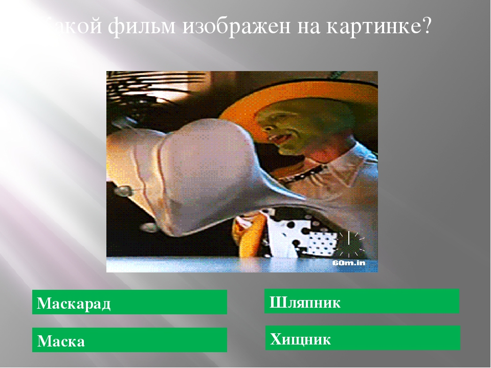 Маскарад Маска Шляпник Хищник Какой фильм изображен на картинке?