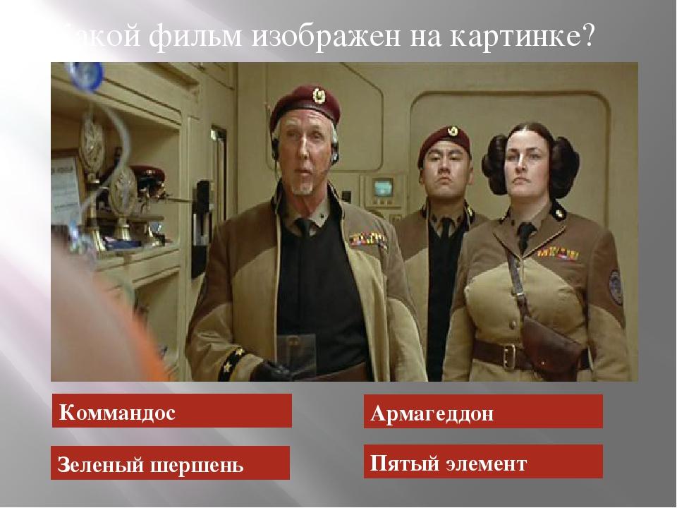 Коммандос Зеленый шершень Армагеддон Пятый элемент Какой фильм изображен на к...