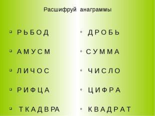 Расшифруй анаграммы Р Ь Б О Д А М У С М Л И Ч О С Р И Ф Ц А Т К А Д В РА Д Р