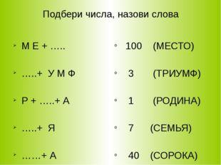 Подбери числа, назови слова М Е + ….. …..+ У М Ф Р + …..+ А …..+ Я ……+ А 100