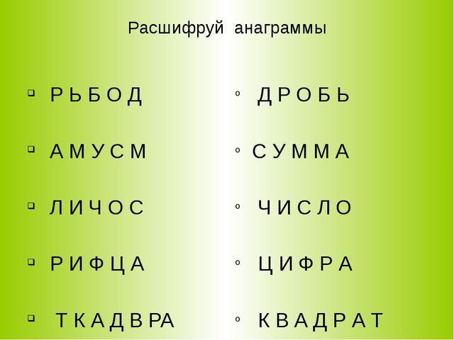 Расшифруй анаграммы Р Ь Б О Д А М У С М Л И Ч О С Р И Ф Ц А Т К А Д В РА Д Р...