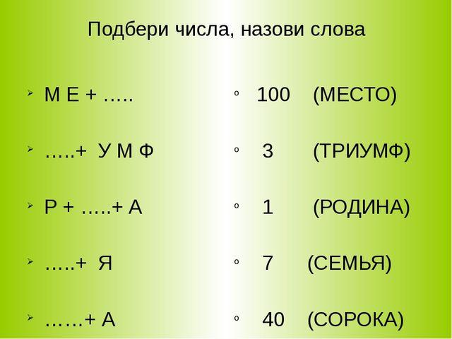 Подбери числа, назови слова М Е + ….. …..+ У М Ф Р + …..+ А …..+ Я ……+ А 100...