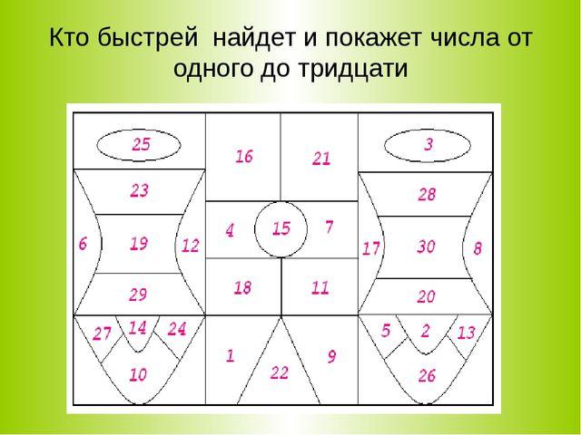 Кто быстрей найдет и покажет числа от одного до тридцати
