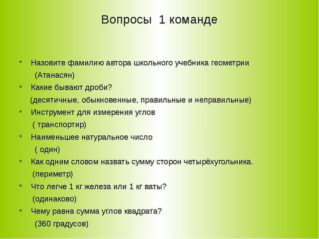 Вопросы 1 команде Назовите фамилию автора школьного учебника геометрии (Атана...