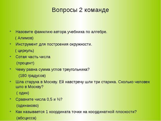 Вопросы 2 команде Назовите фамилию автора учебника по алгебре. ( Алимов) Инст...