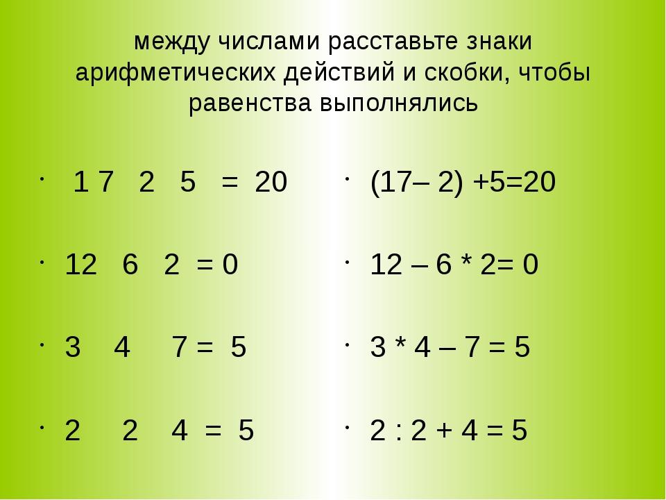 между числами расставьте знаки арифметических действий и скобки, чтобы равенс...