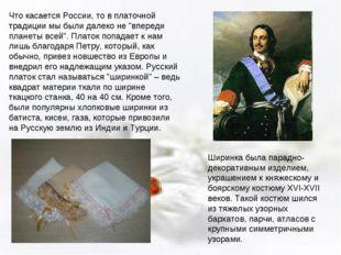 """Что касается России, то в платочной традиции мы были далеко не """"впереди плане"""