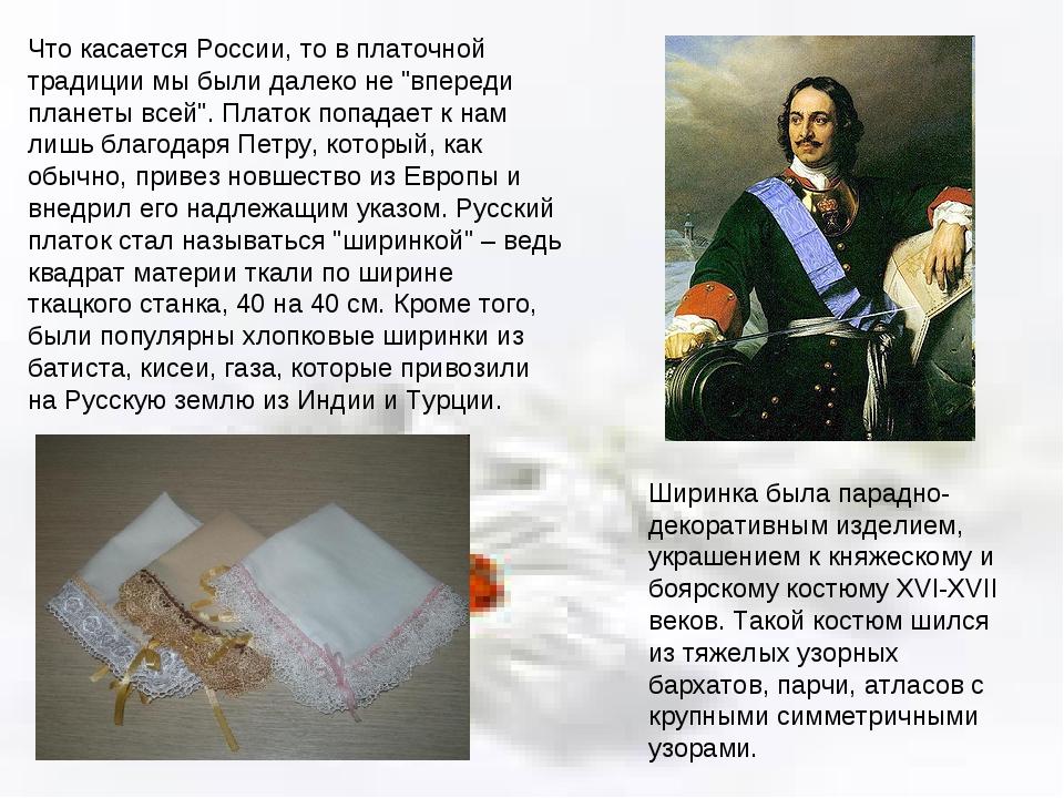 """Что касается России, то в платочной традиции мы были далеко не """"впереди плане..."""