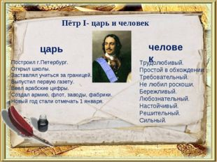 царь Пётр I- царь и человек человек Трудолюбивый. Простой в обхождении. Треб