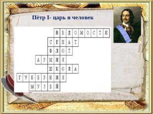 Пётр I- царь и человек