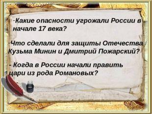Какие опасности угрожали России в начале 17 века? - Когда в России начали пра