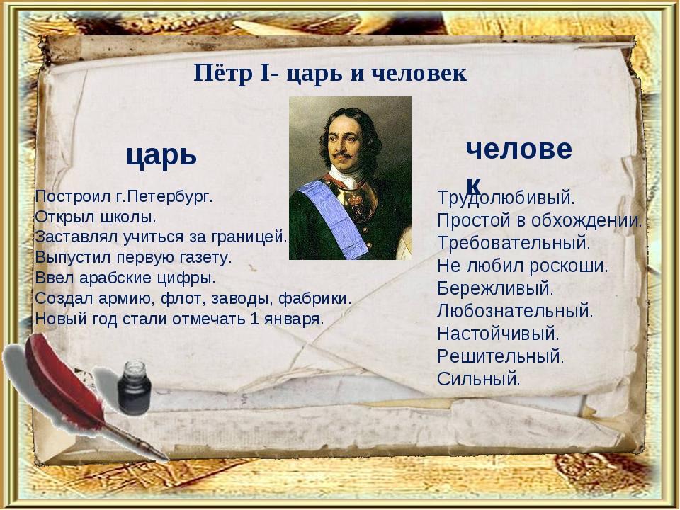 царь Пётр I- царь и человек человек Трудолюбивый. Простой в обхождении. Треб...