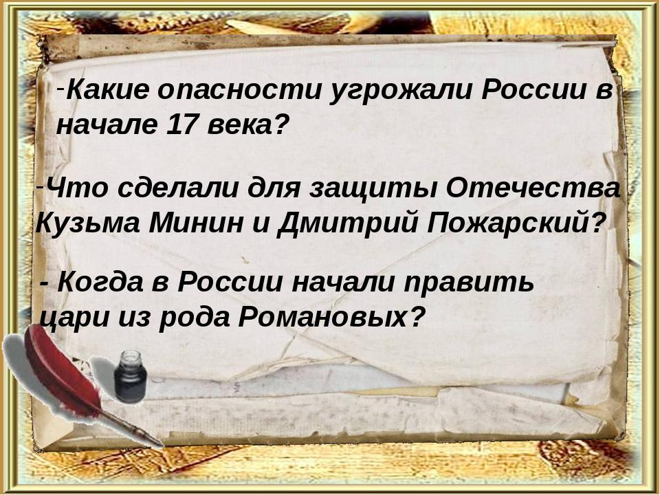Какие опасности угрожали России в начале 17 века? - Когда в России начали пра...