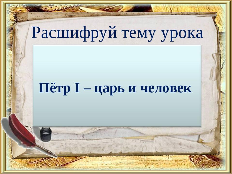 Расшифруй тему урока аьрц ёртП I и келвчое
