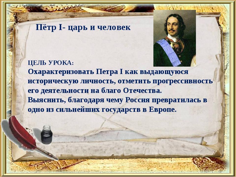 ЦЕЛЬ УРОКА: Охарактеризовать Петра I как выдающуюся историческую личность, от...