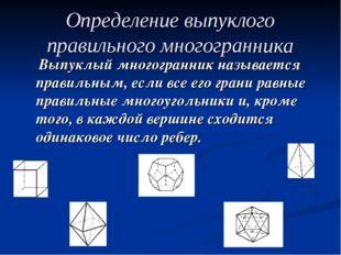 Определение выпуклого правильного многогранника Выпуклый многогранник называе