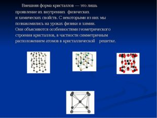 Внешняя форма кристаллов — это лишь проявление их внутренних физических и хи