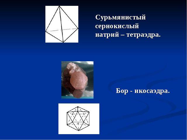 Сурьмянистый сернокислый натрий – тетраэдра. Бор - икосаэдра.