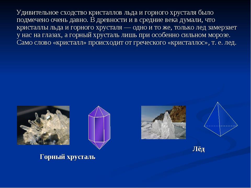 Удивительное сходство кристаллов льда и горного хрусталя было подмечено очен...
