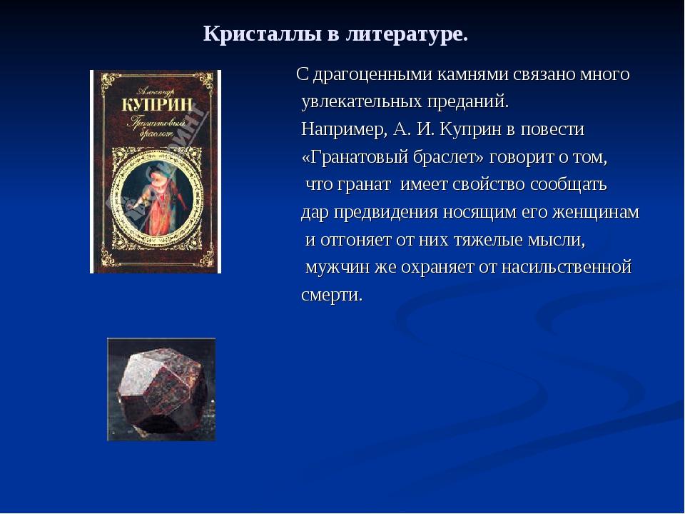 С драгоценными камнями связано много увлекательных преданий. Например, А. И....