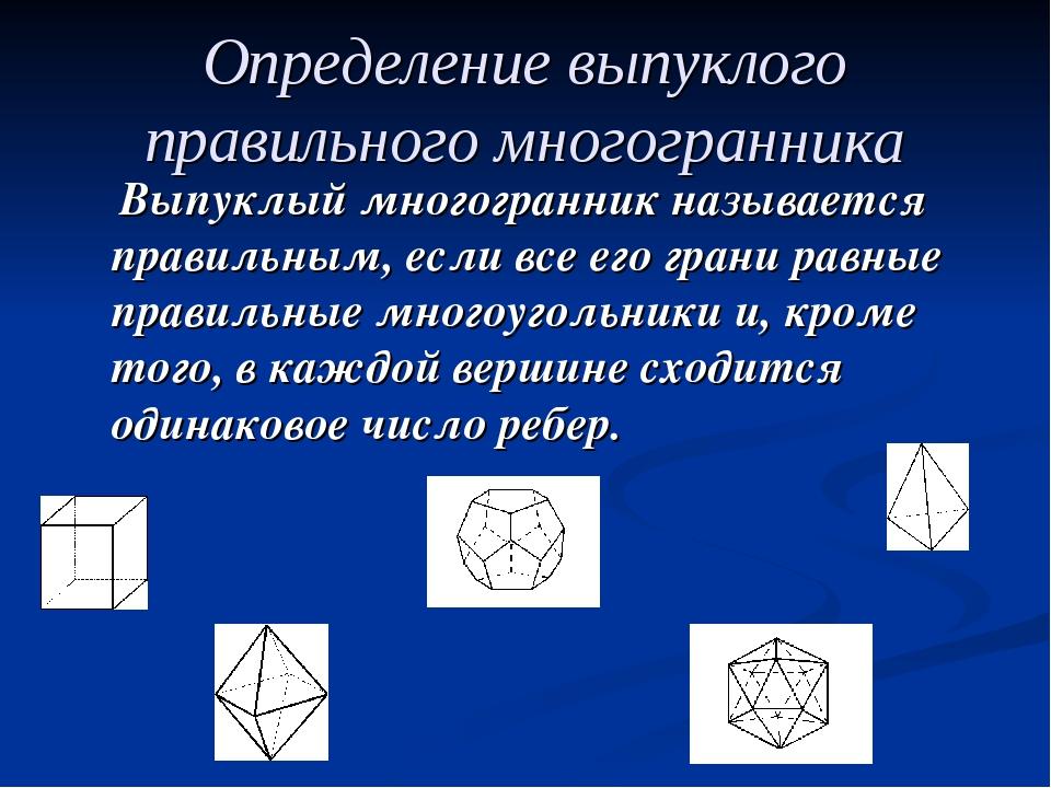 Определение выпуклого правильного многогранника Выпуклый многогранник называе...
