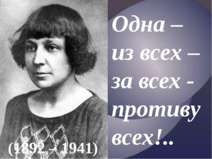 Одна – из всех – за всех - противу всех!.. (1892 – 1941)