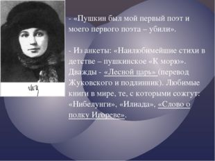 - «Пушкин был мой первый поэт и моего первого поэта – убили». - Из анкеты: «