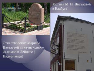 Могила М. И. Цветаевой в Елабуге Стихотворение Марины Цветаевой на стене одно