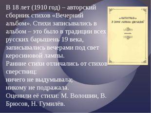 В 18 лет (1910 год) – авторский сборник стихов «Вечерний альбом». Стихи запис