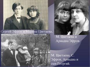 Сергей Эфрон и Марина Цветаева. М. Цветаева и Ариадна Эфрон. М. Цветаева, С.