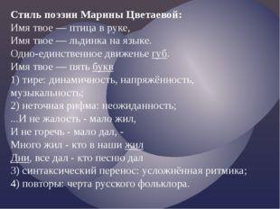 Стиль поэзии Марины Цветаевой: Имя твое — птица в руке, Имя твое — льдинка на