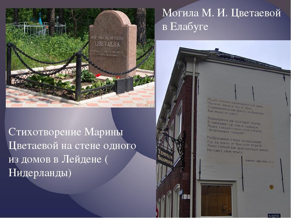 Могила М. И. Цветаевой в Елабуге Стихотворение Марины Цветаевой на стене одно...