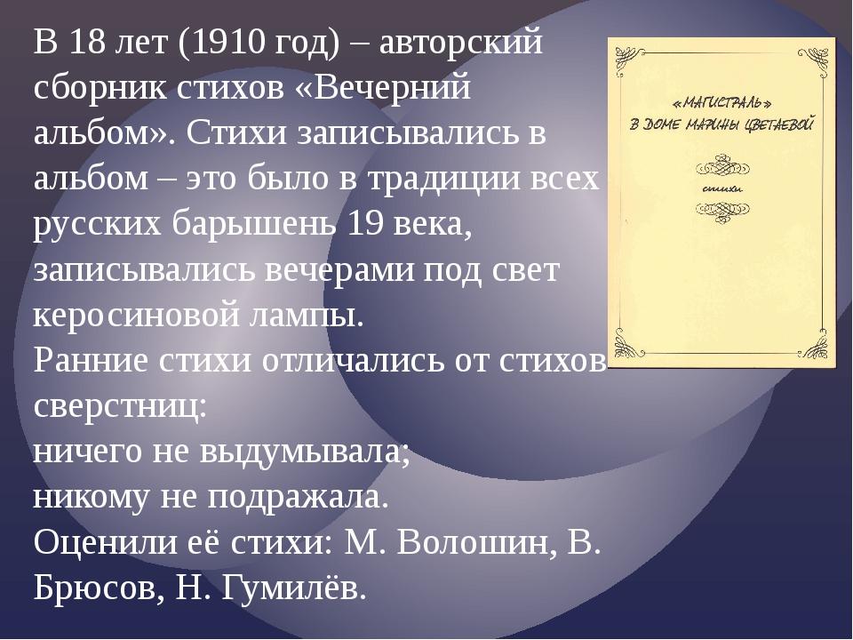В 18 лет (1910 год) – авторский сборник стихов «Вечерний альбом». Стихи запис...