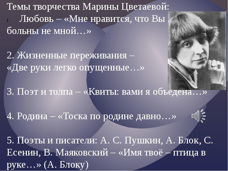 Темы творчества Марины Цветаевой: Любовь – «Мне нравится, что Вы больны не мн...