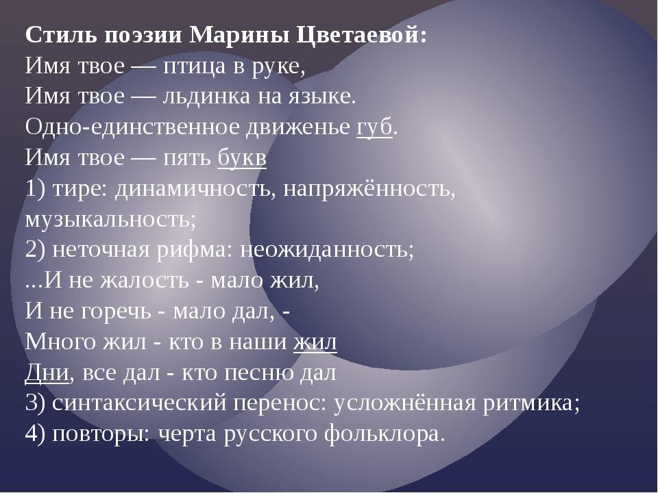 Стиль поэзии Марины Цветаевой: Имя твое — птица в руке, Имя твое — льдинка на...